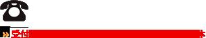 受付:8:00~22:00 土日祝日も対応可 年中無休