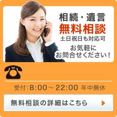 相続・遺言無料相談 0120-377-283