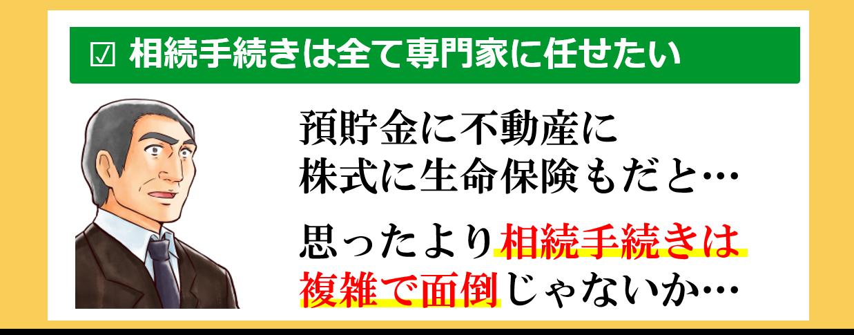 遺産整理④-2